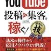 Youtubeの広告やCMがうざい、飛ばせない、長い影響が広告主に及ぶ?