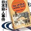 山口雅也「日本殺人事件」540冊目