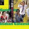 最新日本公開インド映画を網羅した『インド映画完全ガイド』が発売されたのであなたは読むがいいのです。