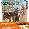 【読書感想】行商人に憧れて、ロバとモロッコを1000km歩いた男の冒険 ☆☆☆☆