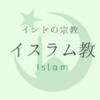 インドでメジャーな宗教をサクッと解説 ②イスラム教