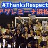 【ThanksRespect】クラブスポンサーさんの商品をお取り寄せしよう~アグレミーナ浜松編~