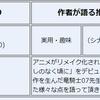 【東海中学】サタデープログラム38thの紹介②2021年2月27日