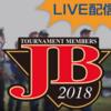 【釣りビジョンPlus+】本日7時より開催の「JBトップ50 第2戦 茨城県北浦戦」がdTVチャンネルにて無料視聴可能に!