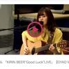 """藤原さくら生ライブ/GyaOにて配信中〜「KIRIN BEER""""Good Luck""""LIVE」〜7/28まで"""