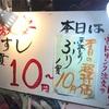 新宿で気になるお寿司屋さん🍣✨✨