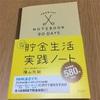 貯金生活実践ノート2ヶ月目【締め日】