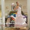 『幸せになるための27のドレス』 -392