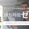 テイクアウトアプリ「PICKS」で600円もらえる!友達招待コード「picks-zeptvrefdu」