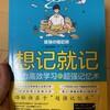 中国語版『最強の暗記術』が出版されました