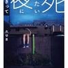 小説「死にたい夜に限って」