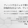 シワは本当に消える!?シリーズ最強のシワ専用アイテムの可能性「I'LG-bコンセントレートアイジェル」