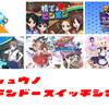 来週のSwitchダウンロードソフト新作は現時点で6本!錬金ローグライク『アルケミックダンジョンズDX』や恋愛ADV『Tokyo School Life』などが登場!