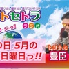 母の日っ!! 5月の第2日曜日っ!! 豊臣祐聖(トヨトミ ユウセー)の  ほぼ毎日ラジオっ!?