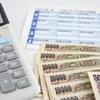 解説!給料から引かれる保険料の決まり方(前編)