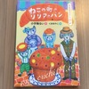 読書記録 2年生7月の本 読書感想文の本決定!