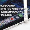 ホームボタンのないiPad ProのApple Pencilでホーム画面に戻ったりアプリを切り替える方法
