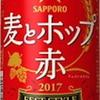 やって来た! 赤の季節  サッポロビール 『サッポロ  麦とホップ<赤>フェストスタイル』期間限定発売