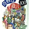 ロバート・S・メンチン「奇妙な遺言100」(ちくま文庫)