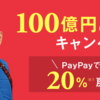 Apple WatchとAirPodsが20%オフ! PayPayのキャンペーンに乗っかる方法