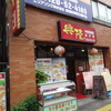 台東区寿町 中華居酒屋 餃子房 興隆の冷やしタンタン麺+半チャーハン