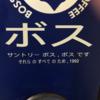 グーグル翻訳アプリのリアルタイムカメラ/海外旅行のお供に