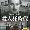 「殺人狂時代」(1947)この時代に12人の女性を殺した殺人者の方便は?
