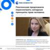 ロシアニュース:ポクロンスカヤ氏「欧州の人権に対する価値観は古い」