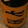 『七田 純米 七割五分磨き』濃厚な無濾過生原酒だが、後味は意外にスッキリで…。