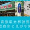 東京都私立学校展と東京水とえび千両
