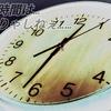 【第24話】野望に燃えるボク達は『時間』を支配しなけりゃイケないと思うワケだ!