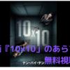 【映画】「10×10」の無料視聴方法!あらすじと感想も紹介【ネタバレなし】