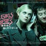 映画「パーティで女の子に話しかけるには」(中途半端にネタバレ)人間臭い宇宙人が逆にパンクかも