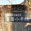 大島村立菖蒲小学校・大島村立大島第二中学校(仮称)