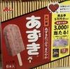 井村屋さんの夏のキャンペーンに、毎年挑戦している私。送らないと当たらない!何でもまずはやってみましょう。