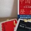中国の台頭から思う日清戦争