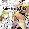 【fate strange fake】サーヴァント元ネタまとめ