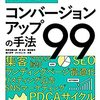 【本】できるところからスタートする コンバージョンアップの手法99 (できスタ Vol. 1)