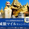ANA国際特典航空券 最大30%減額キャンペーンが来たよ!
