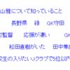 【久々サッカー観戦】アルビレックス新潟vs松本山雅FC