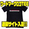 【スイムベイトアンダーグラウンド】バックにワードマークロゴ入りTシャツ「ワードマークロゴTEE」通販サイト入荷!