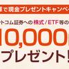 お手軽に1万円獲得、カブドットコム証券の株式移管キャンペーンの攻略法