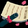 「日本の卒業式」を簡単な英語で説明する