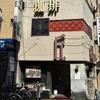 渋谷の青ガエルが去り、上野公園口に新駅舎と広大なロータリーができた話。