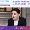 8/8(木)22時~テレビ東京系列「カンブリア宮殿」にOWNDAYS(オンデーズ)が出るよ!