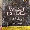 【謎解きデート】WEST CODE 鉄道が繋ぐ未知なる宝の物語 2020 【ネタバレなし感想】