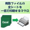 【ExcelVBA】複数のExcelファイル(ブック)の全シートを一括印刷するマクロ