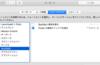 Mac OSXでUSキーボードの設定をする
