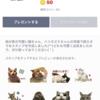 【猫ブログ】我が家の猫ちゃんのスタンプが出来ました!