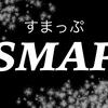 SMAP解散に関する感想や記事をまとめました